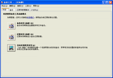 Windows Backup Utility (Chinese)